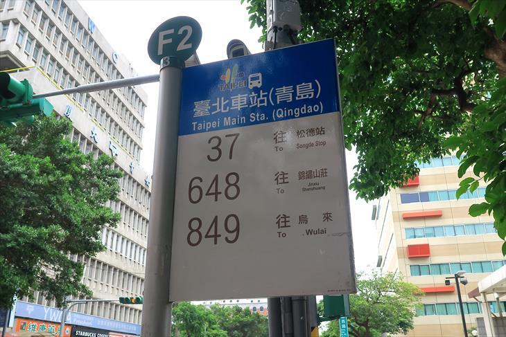烏来温泉行きのバス停