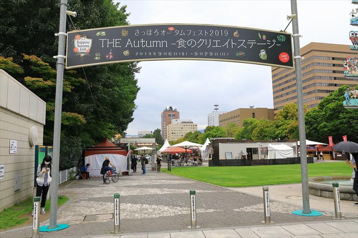 THE Autumn-食のクリエイトステージ-