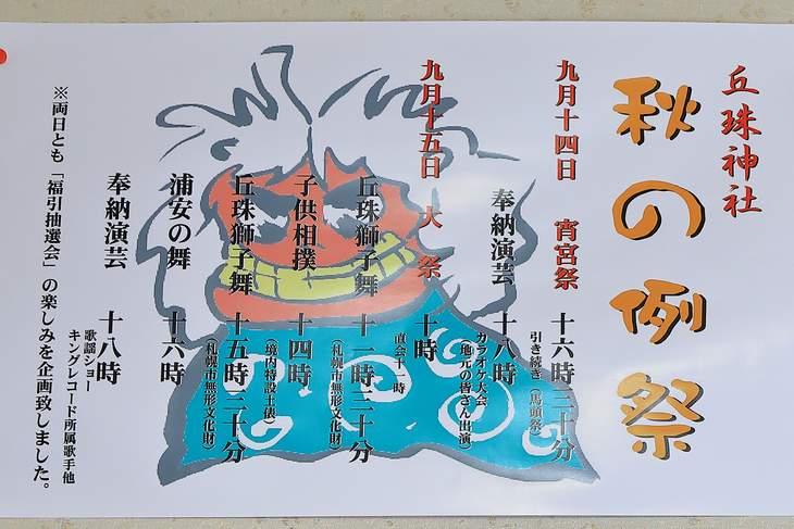 丘珠神社のお祭り(秋の例祭)日程