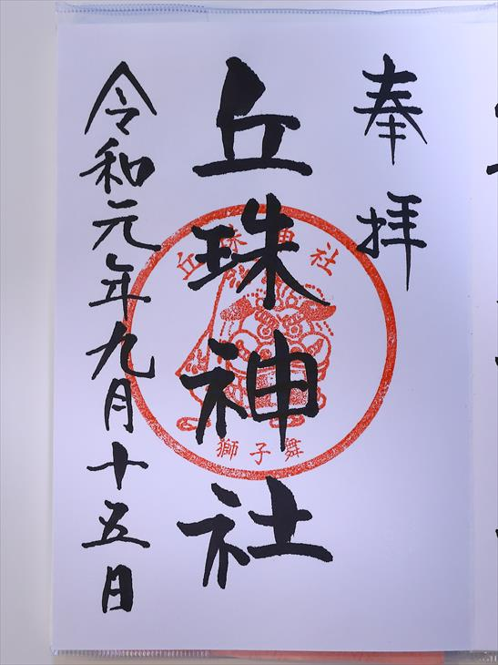 丘珠神社の御朱印
