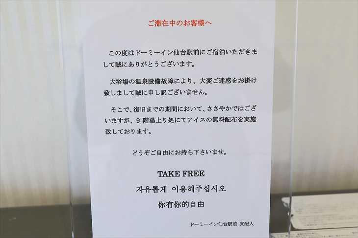 ドーミーイン仙台駅前