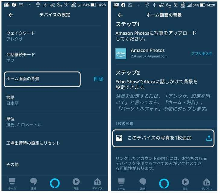 EchoShow5のAlexaアプリ