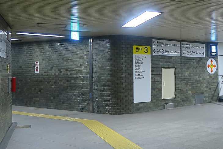 円山公園駅 3番出口