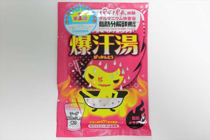 爆汗湯 ソーダスカッシュの香り