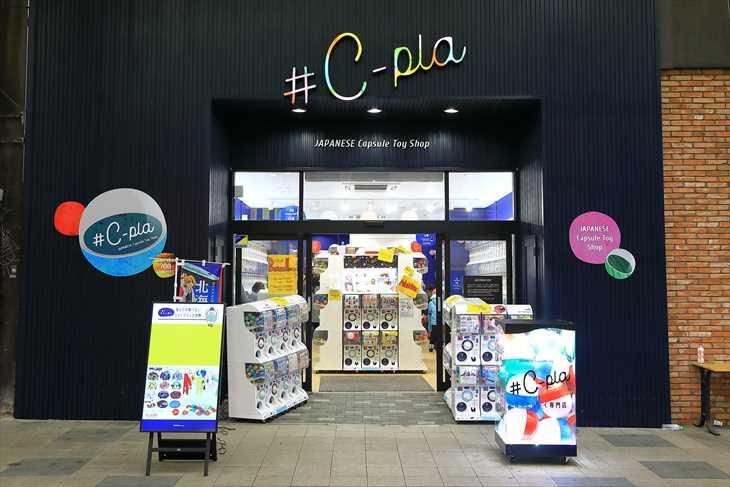 ガチャガチャ専門店 #C-pla
