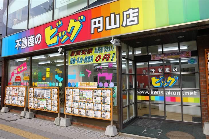 不動産のビッグ 円山店