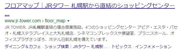 札幌駅の検索結果