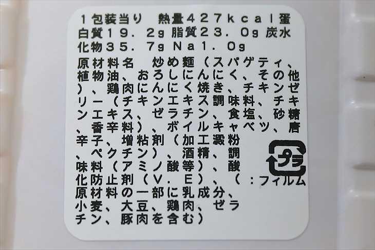 セコマ110円チキンたっぷりペペロンチーノ
