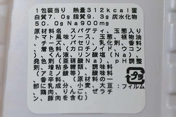 セイコーマート110円ナポリタンスパゲティ