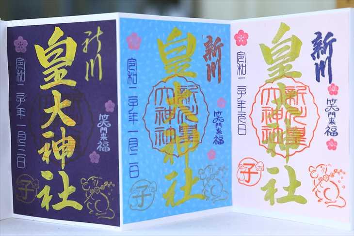 新川皇大神社 お正月の限定御朱印