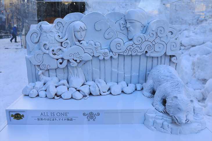 さっぽろ雪まつり大雪像「ALL IS ONE™ 〜世界のはじまり、アイヌ物語〜」