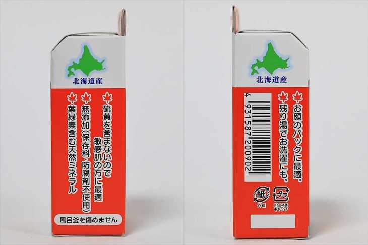 北海道産(北のブランド)天然 湯の華