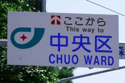 札幌市中央区 看板