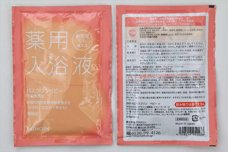 バスクリン「薬用入浴液 香料無添加 (バスクリンベビー)」