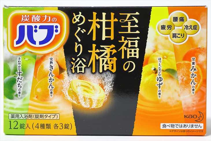 花王バブ 至福の柑橘めぐり浴