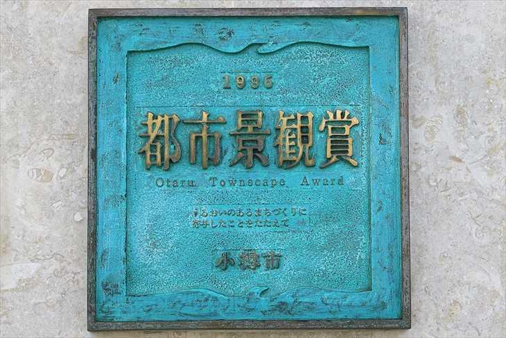 小樽市 都市景観賞