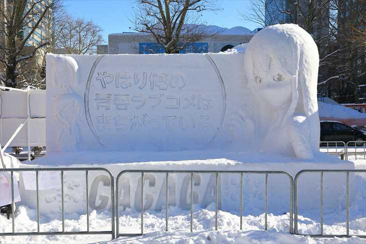 やはり俺の青春ラブコメはまちがっている 雪像