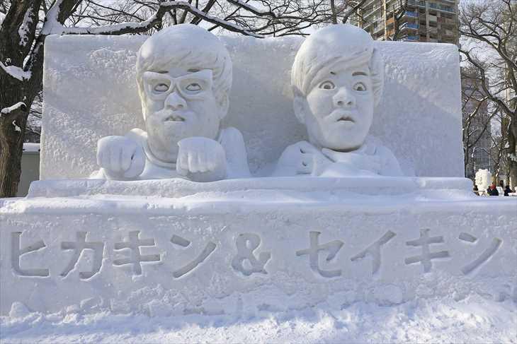 大通公園9丁目 中雪像「ヒカキン&セイキン」