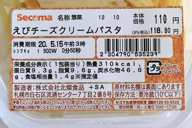 えびチーズクリームパスタ
