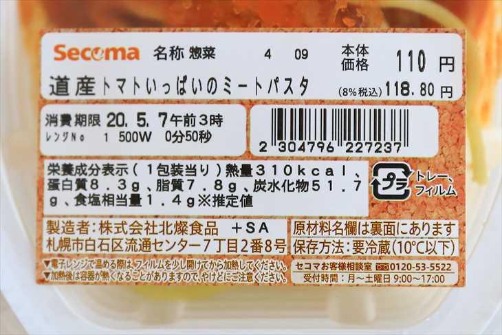 道産トマトいっぱいのミートパスタ