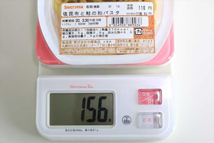 塩昆布と鮭の和パスタ 重量