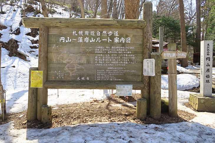 円山公園 八十八ヶ所