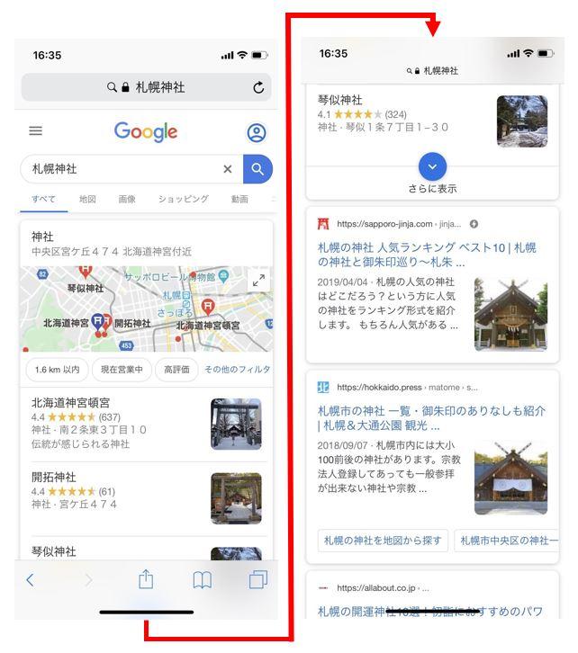 札幌神社の検索結果