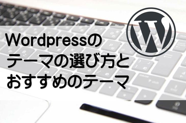WordPressのテーマの選び方とおすすめのテーマ