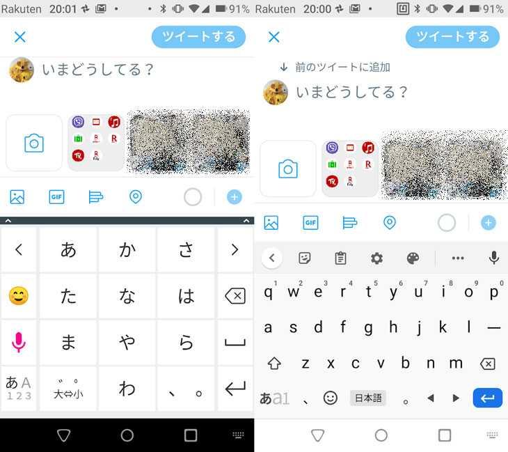 Rakuten Mini 文字入力画面