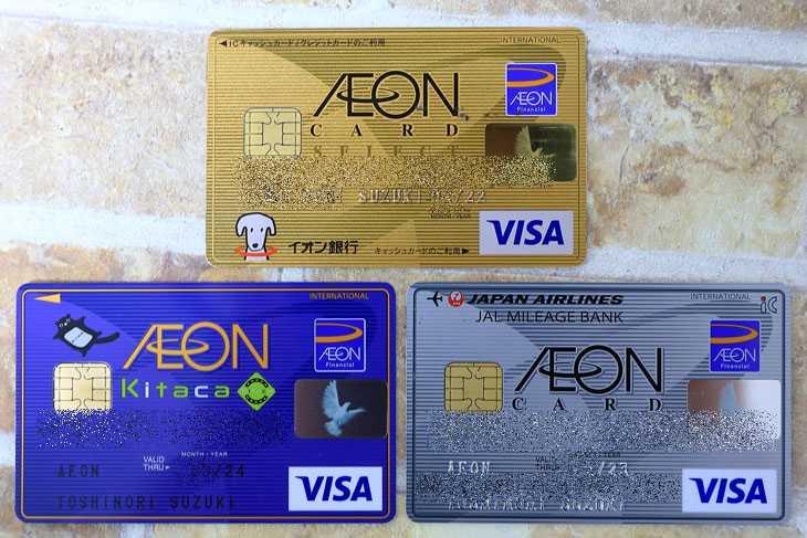 イオンカード3種類