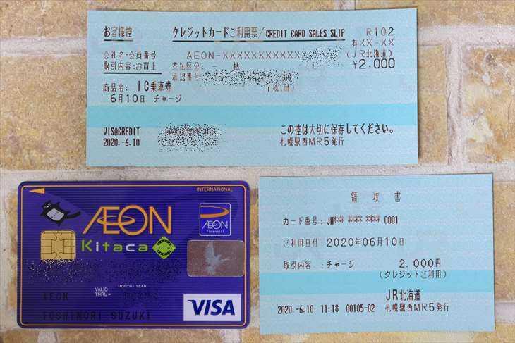 イオンカードKitacaは、クレジットカードチャージでポイントが貯まる!メリット・デメリットも解説