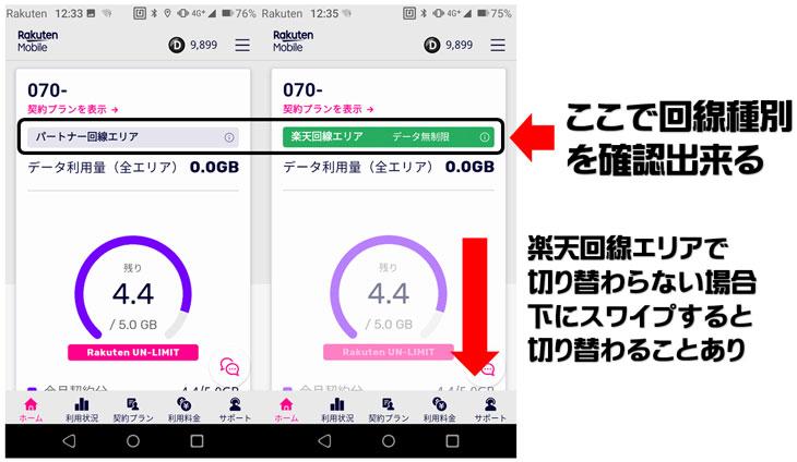 楽天モバイルの通信回線の確認方法