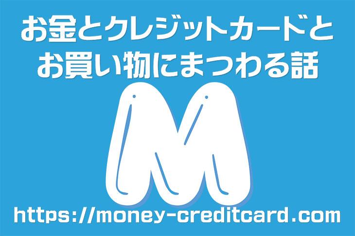 お金とクレジットカードとお買い物にまつわる話
