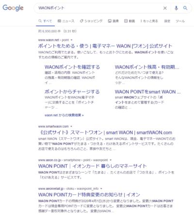 WAONポイント検索結果
