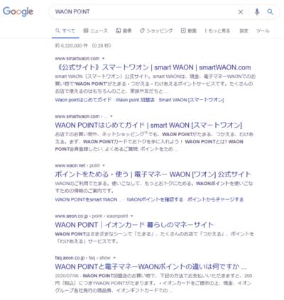 WAON POINT検索結果