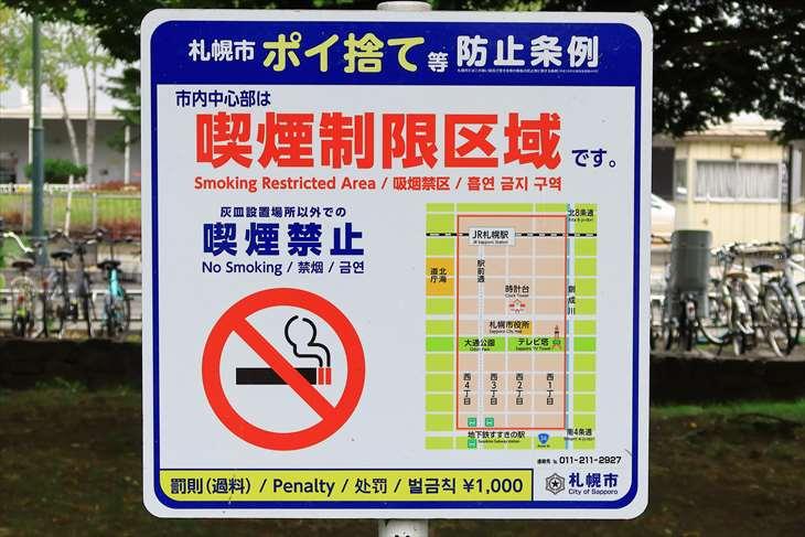札幌 喫煙制限区域