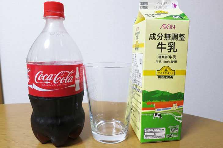 コーラと牛乳