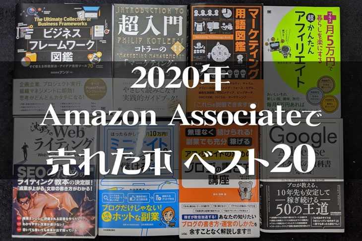 2020年僕のアマゾン アソシエイトから売れた本・書籍ベスト20