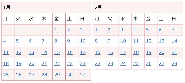 こよみるのカレンダー