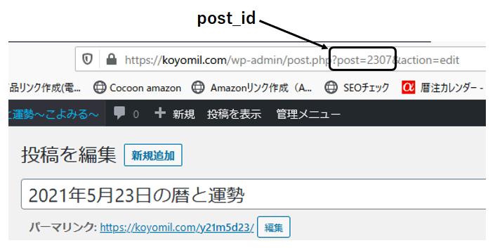 post_id確認