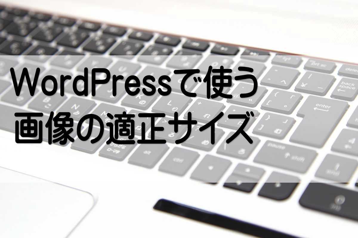 WordPressで貼る画像サイズはいくつが理想的か?